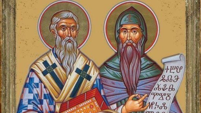 Българи ли са св. св. Кирил и Методии